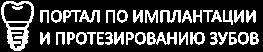 Логотип implart
