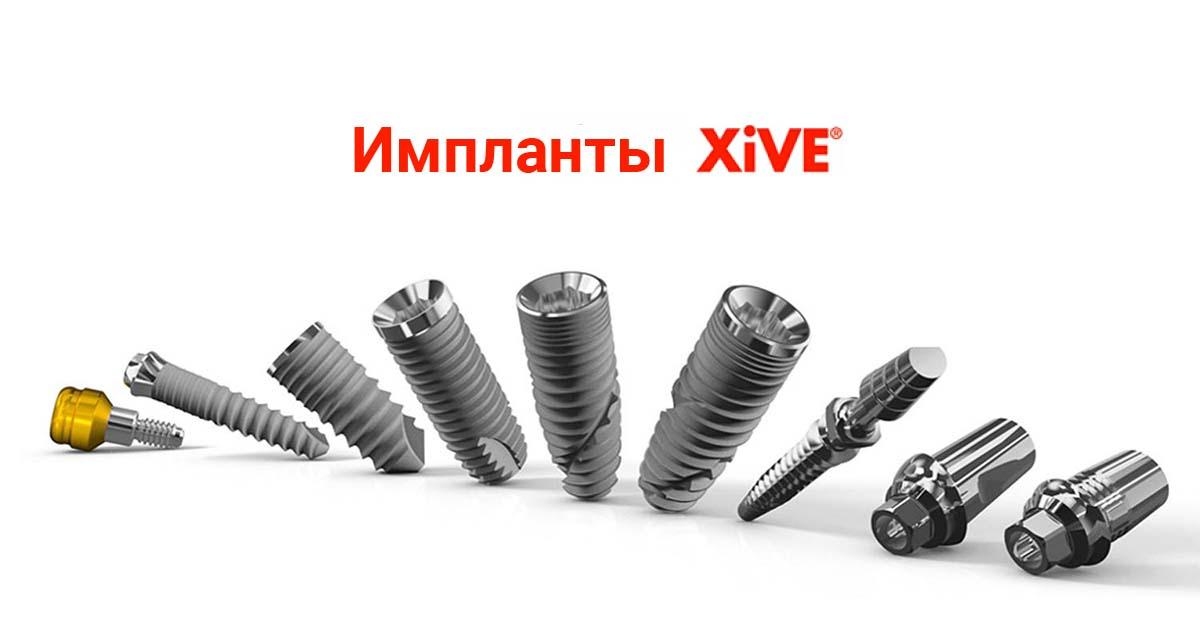 Немецкая имплантационная система XiVE